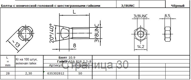 БОЛт М3,8